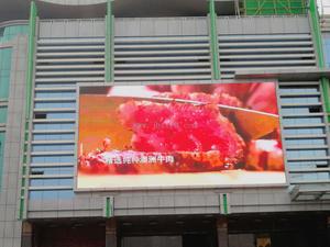 东莞振兴广场户外P10全彩LED显示屏111平米