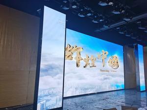 广东阳江日报社室内P2.5全彩屏38平米
