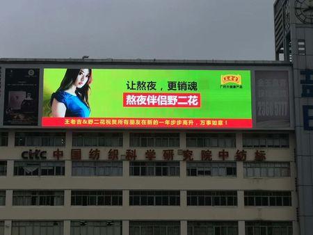 深圳盐田户外P8全彩显示屏198平米