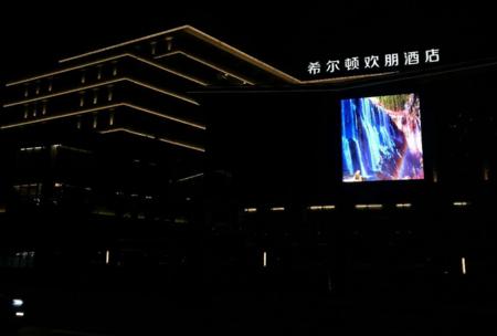 希尔顿欢鹏酒店户外P8全彩显示屏51平米